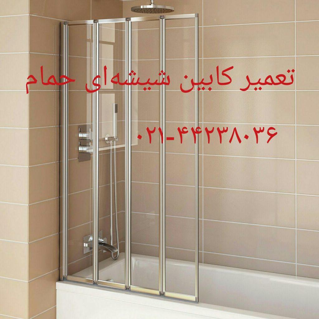 فروش درب شیشه ای کابین دوش_تعمیر درب کابین دوش ,اتاق دوش_تعمیر درب های کابین دوش و اتاق دوش تعمیرات و رگلاژ درب شیشه ای سکوریت ریلی , کشویی , کابین دوش , اتاق دوش , حمام , دوردوشی