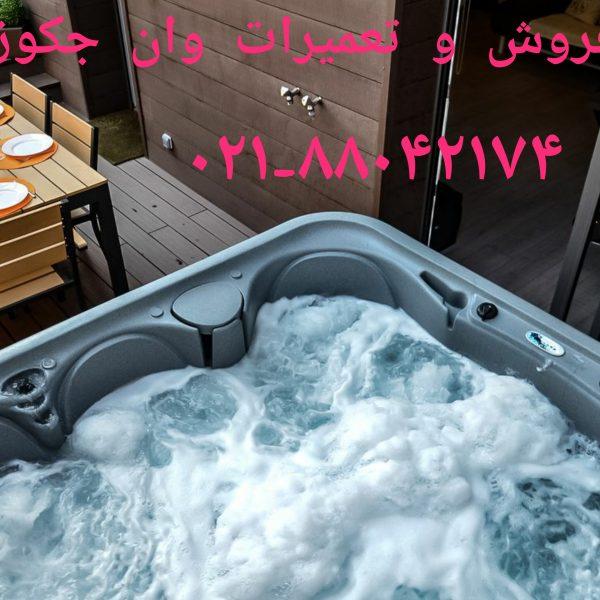 خدمات وان-جکوزی_زیر دوشی _کابین دوش_اتاق دوش_دور دوشی