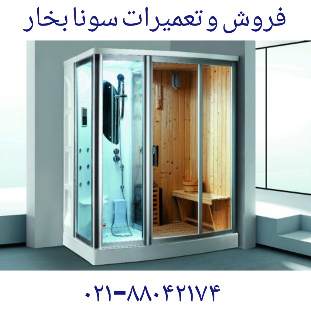 فروش سونا بخار_خدمات سونا بخار_تعمیر کابین سونا بخار