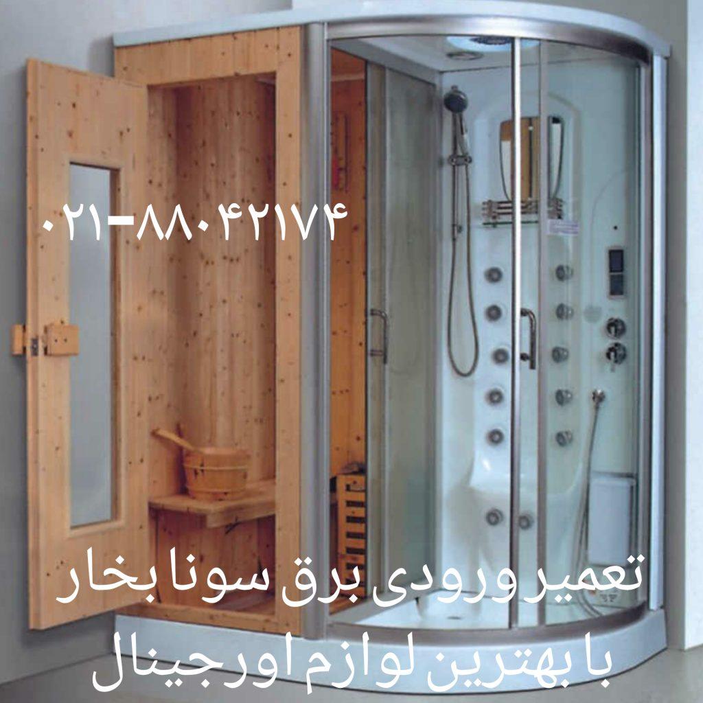 برای تعمیر وان_جکوزی_کابین دوش_سونا بخار تماس بکیرید