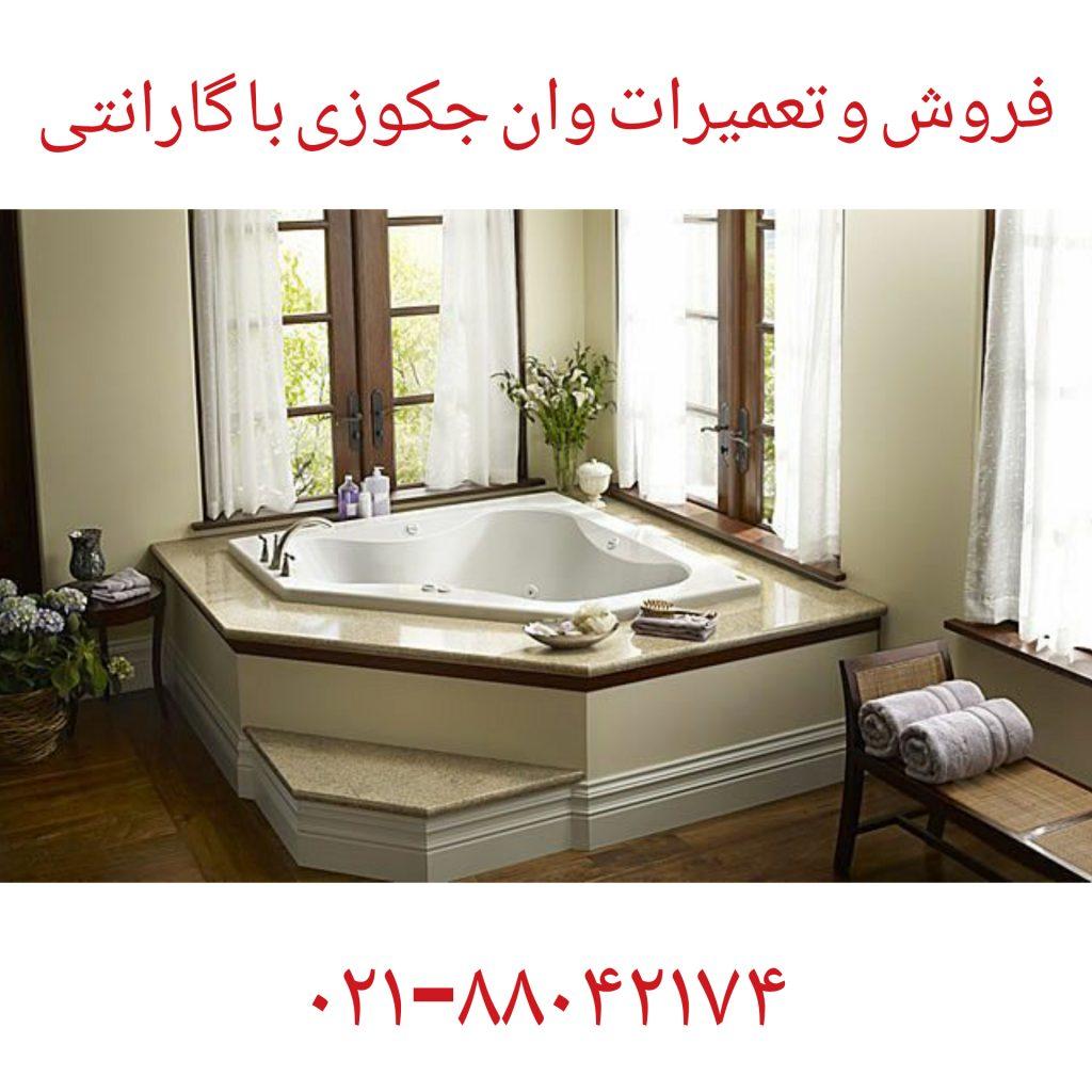 تعمیر جکوزی09121507825-تعمیر سونا و جکوزی