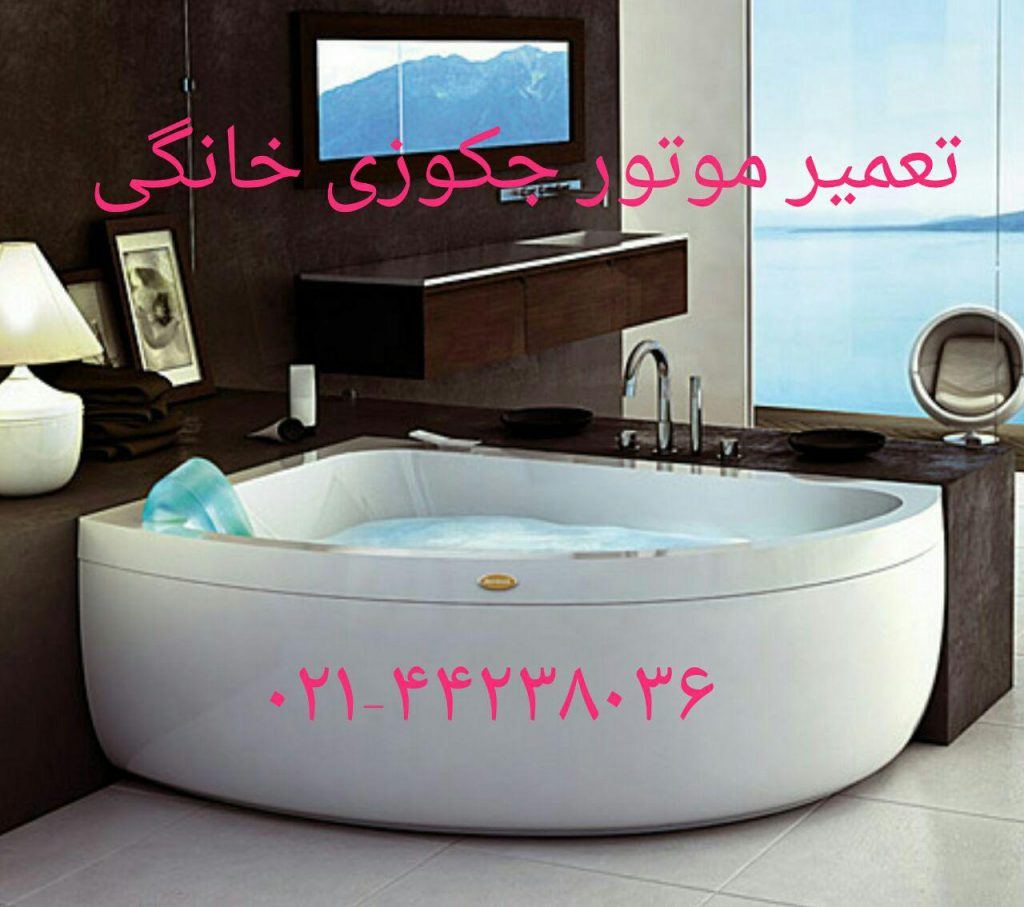 تعمیر جکوزی88042174_فروش وان_جکوزی