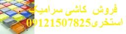 فروش کاشی سرامیک 88042174_فروش کاشی دکوراتیو88042174_فروش کاشی بین کابینتی