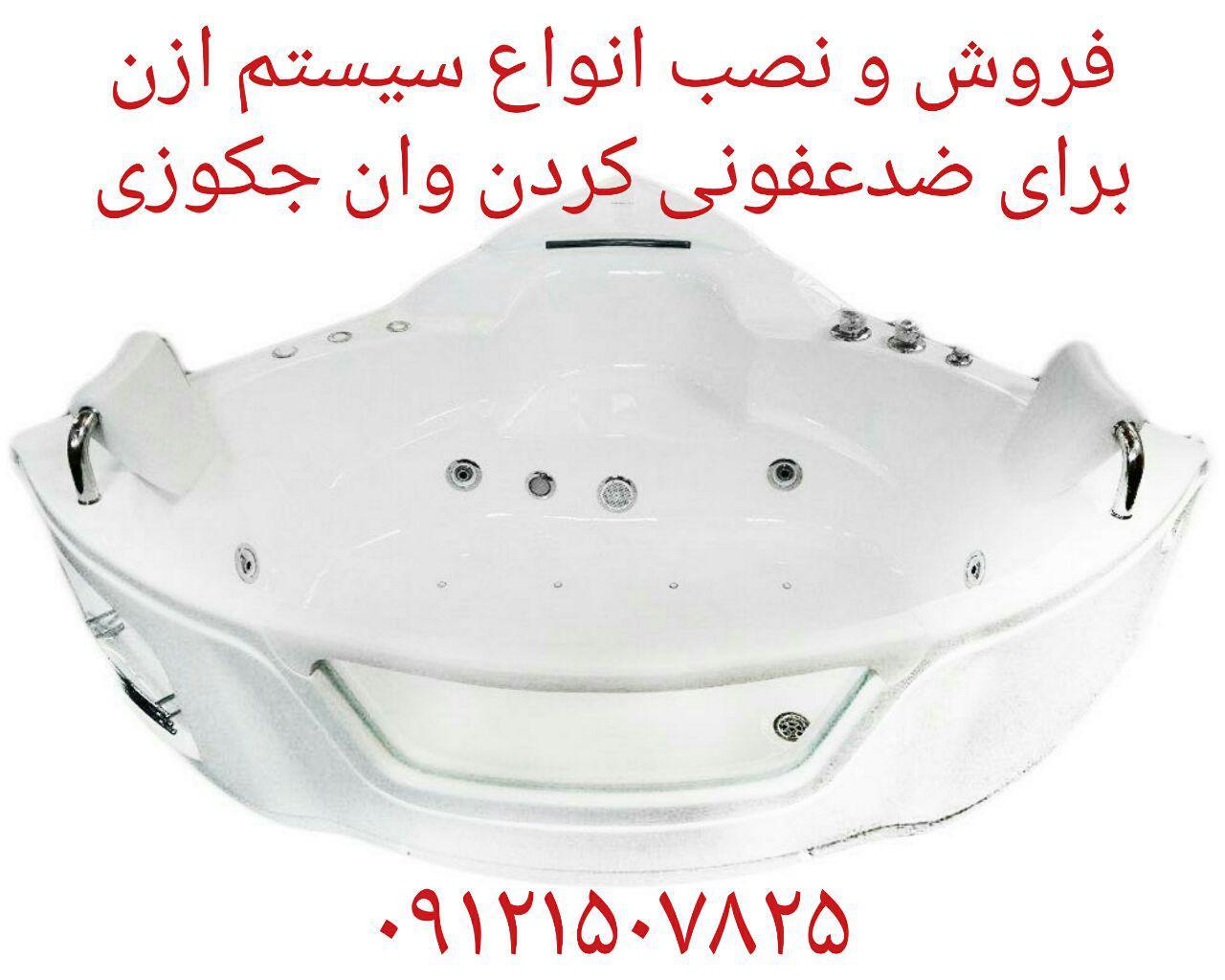 فروش وان نوفر_فروش جکوزی نوفر_فروش کابین دوش نوفر