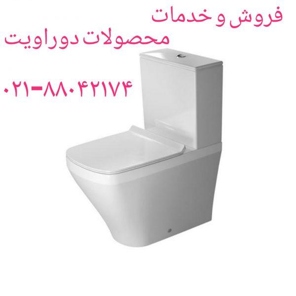 تعمیر توالت فرنگی دوراویت09121507825_خدمات دوراویت