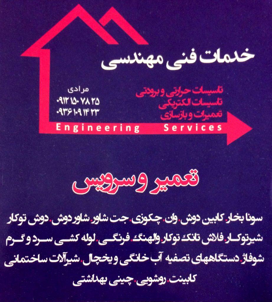 تعمیر جکوزی_تعمیرات جکوزی خانگی09121507825 برای تعمیر جکوزی و یا تعمیرات جکوزی خانگی تماس بگیرید