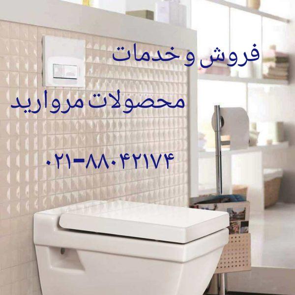 فروش و خدمات محصولات مروارید 88042174_تعمیر محصولات مروارید