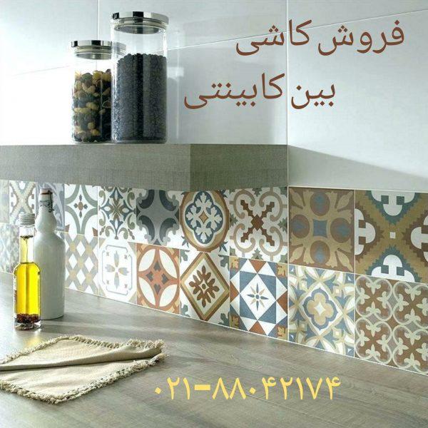 فروش کاشی دکوراتیو09121507825_فروش کاشی حمام وسرویس بهداشتی