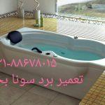 فروش وتعمیرات سونا بخار09121507825