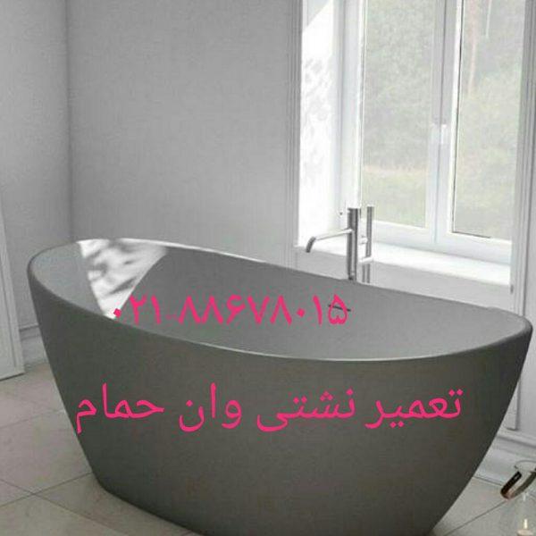 شماره تلفن تعمیرکار وان_جکوزی09121507825