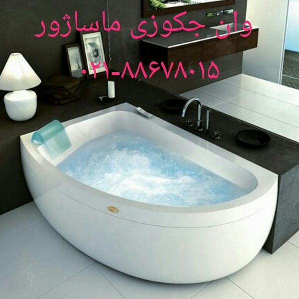 تعمیر وان_جکوزی حمام09121507825