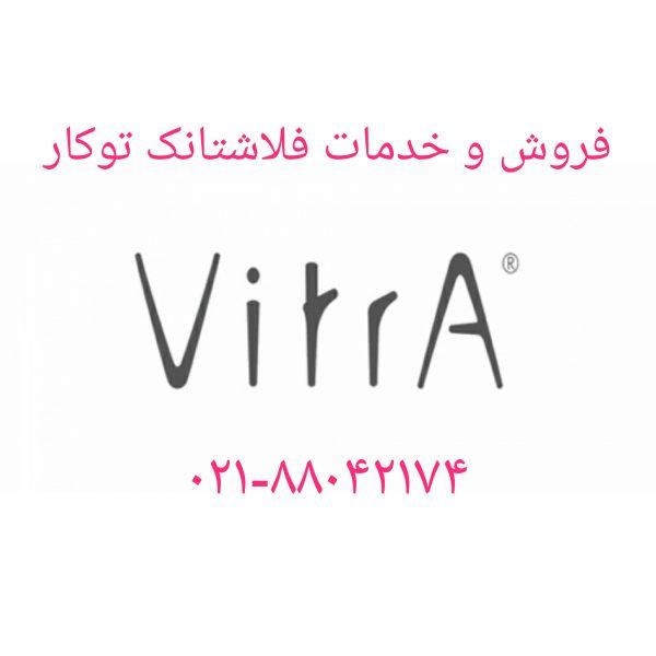 فروش و خدمات محصولات ویترا فروش و خدمات محصولات ویترا
