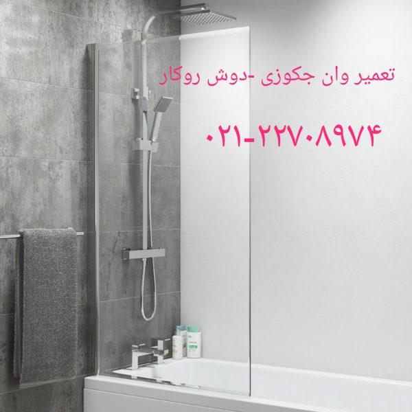 تعمیر شیر اتاق دوش حمام-تعمیر اتاق دوش و پارتیشن حمام تعمیر شیر کابین دوش و اتاق دوش تعمیر شیر وان جکوزی