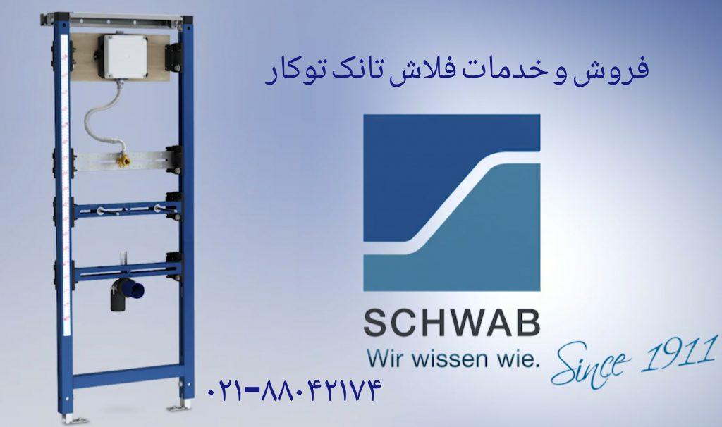 فروش و خدمات قطعات و لوازم فلاش تانک توکار -والهنگ _زمینی SCHWAB شواپ